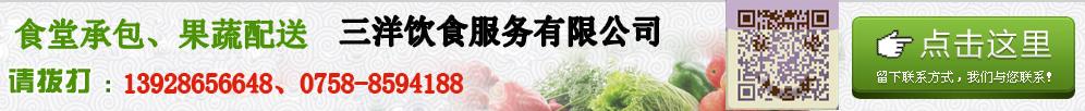 点击留下联系方式,三洋饮食服务有限公司为您报价