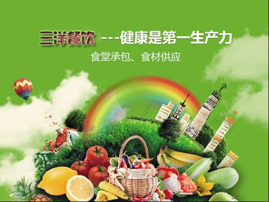 三洋餐饮努力提高12博app下载品质 打造广东餐饮管理优质品牌